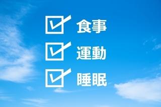 食事・運動・睡眠.jpg